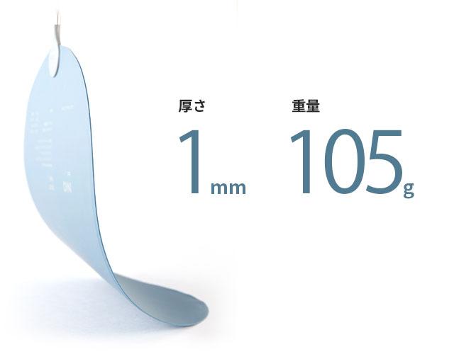 <b>薄さ「1mm」で、軽さ「約105g」</b>