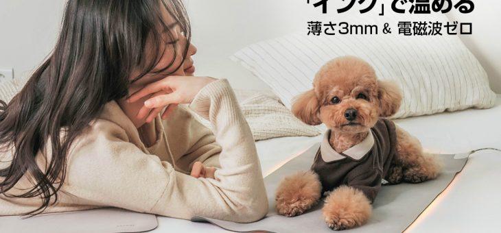 薄さ3mm&電磁波ゼロ、インクで温めるホットマット「INKO Heating Mat Sleep」